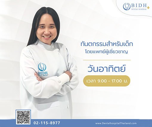 bangkok pediatric dentist